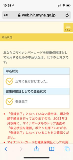 f:id:itokoichi:20210308103603p:plain