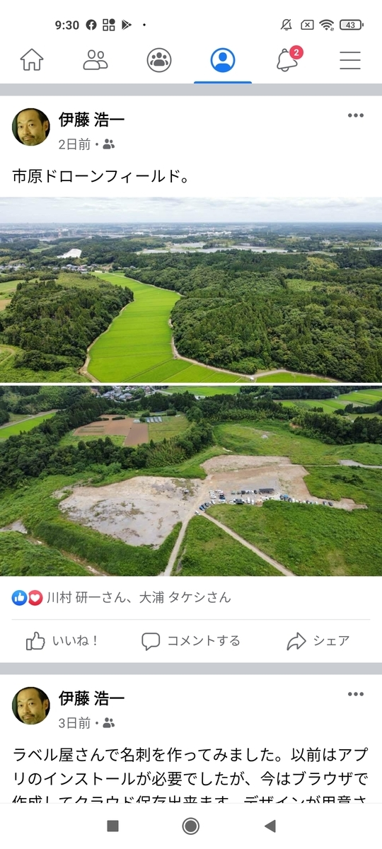 f:id:itokoichi:20210629103948j:plain