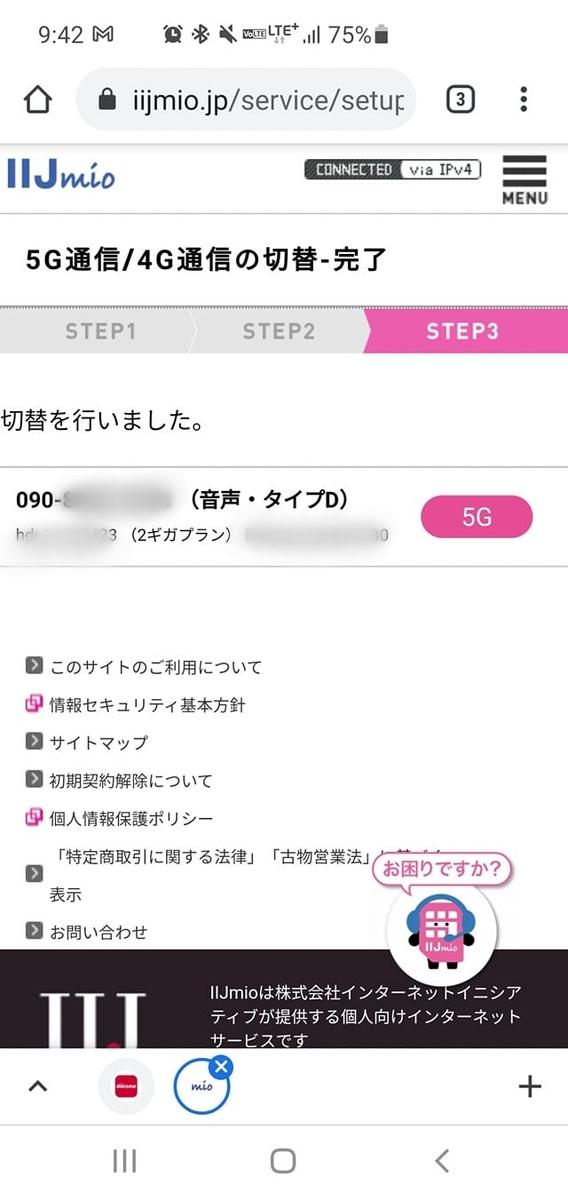 f:id:itokoichi:20210709110827j:plain
