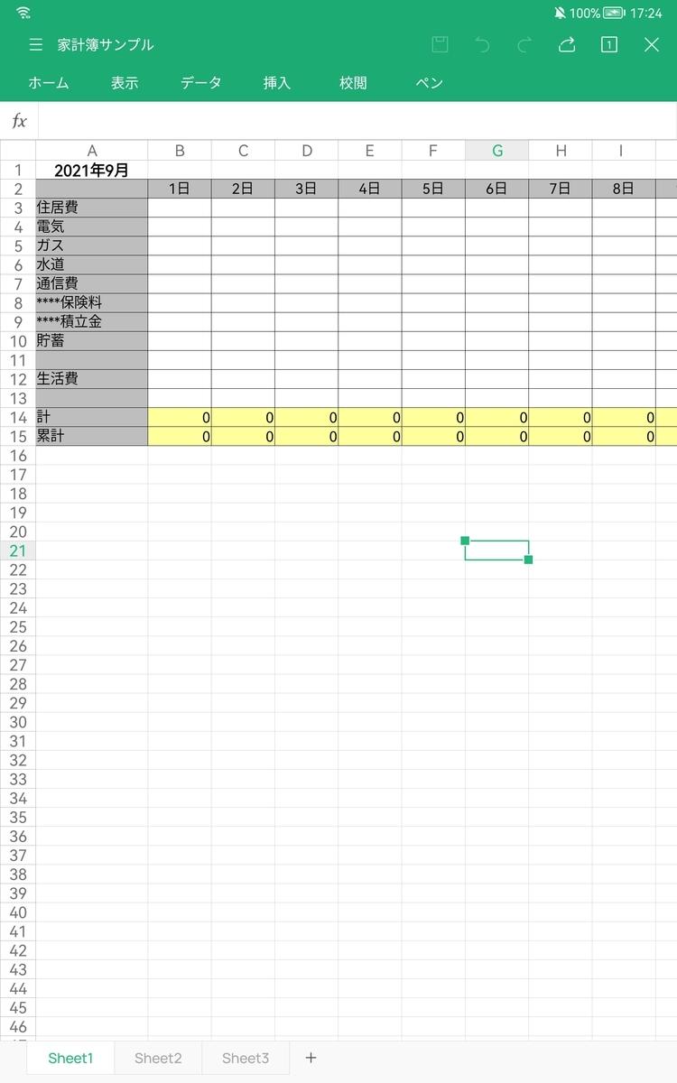 f:id:itokoichi:20210726172728j:plain