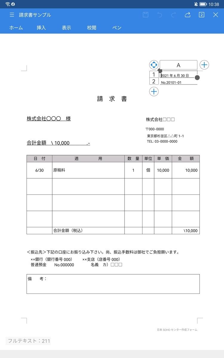 f:id:itokoichi:20210727104102j:plain