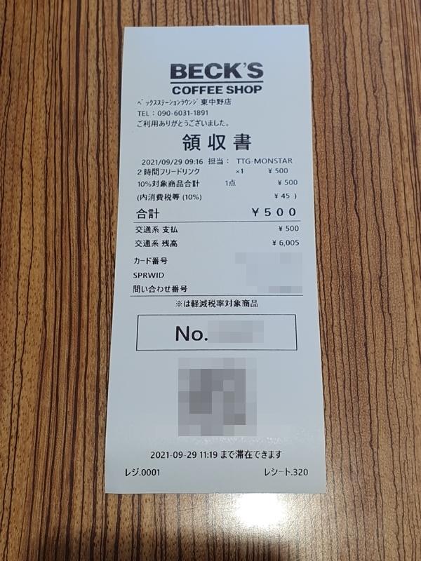 f:id:itokoichi:20210929104728j:plain
