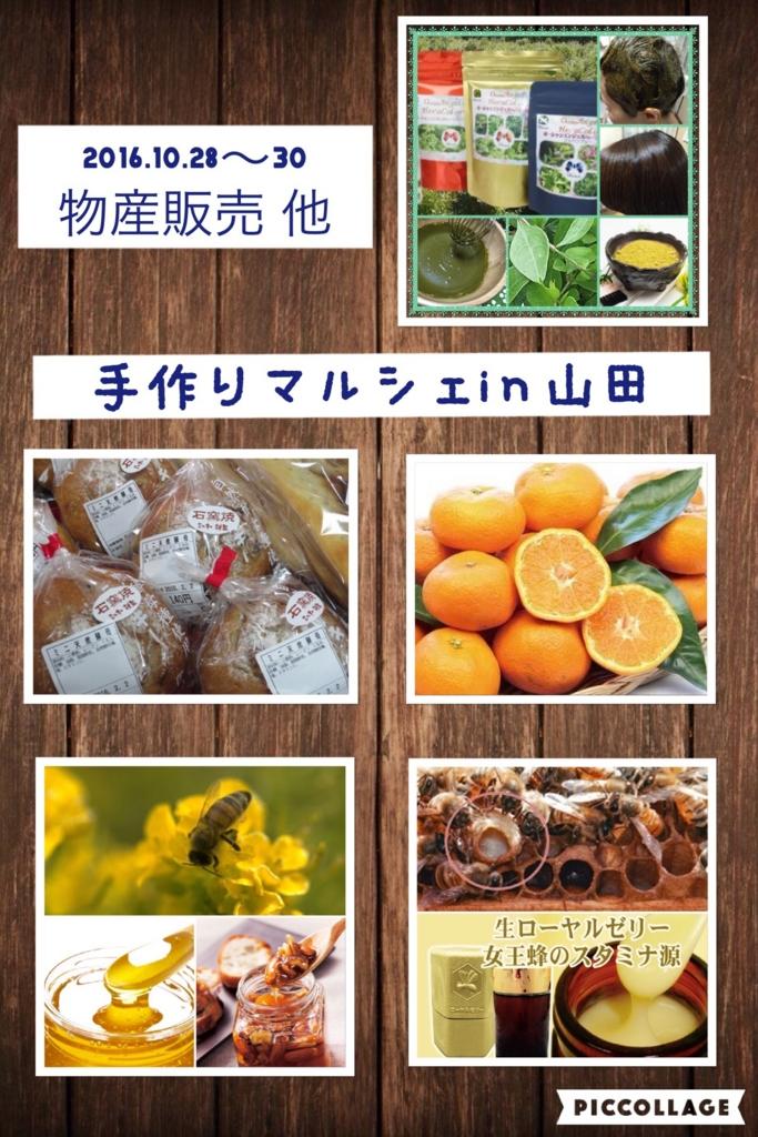 f:id:itomakimaki523:20161003190516j:plain