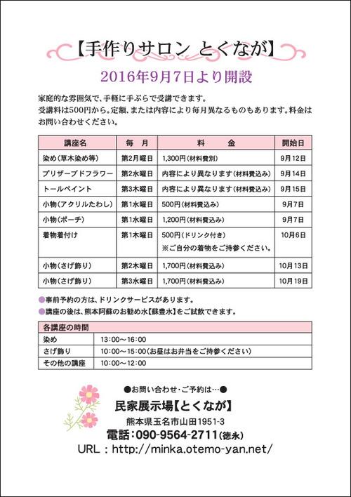 f:id:itomakimaki523:20161003190603j:plain