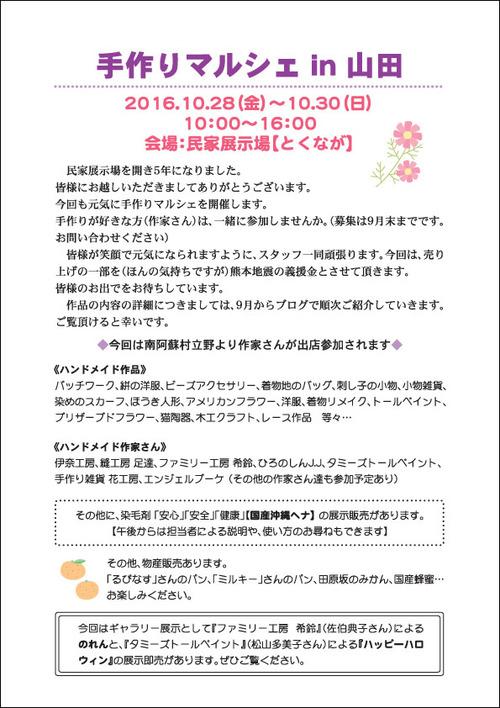 f:id:itomakimaki523:20161003190850j:plain