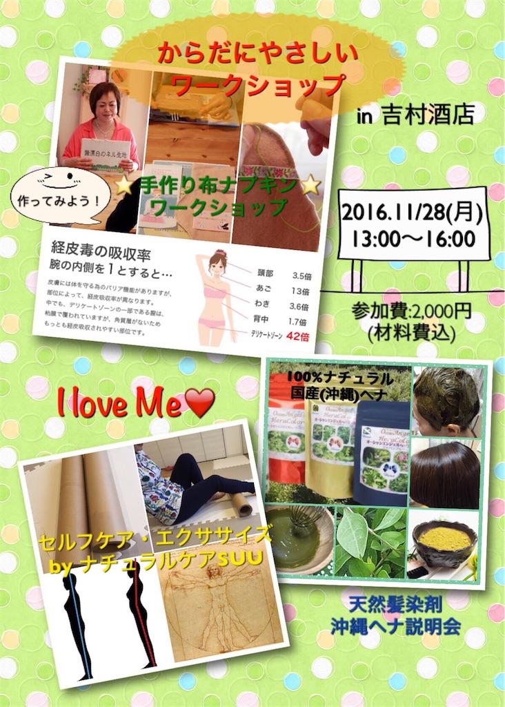 f:id:itomakimaki523:20161110201945j:image