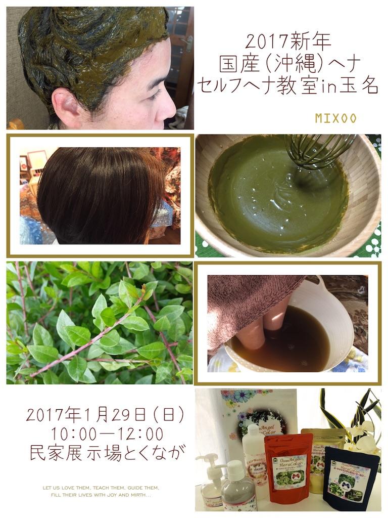 f:id:itomakimaki523:20170109185717j:image