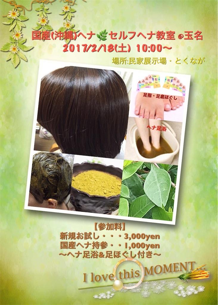f:id:itomakimaki523:20170208115058j:image
