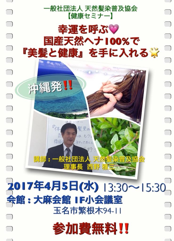 f:id:itomakimaki523:20170403174538j:image