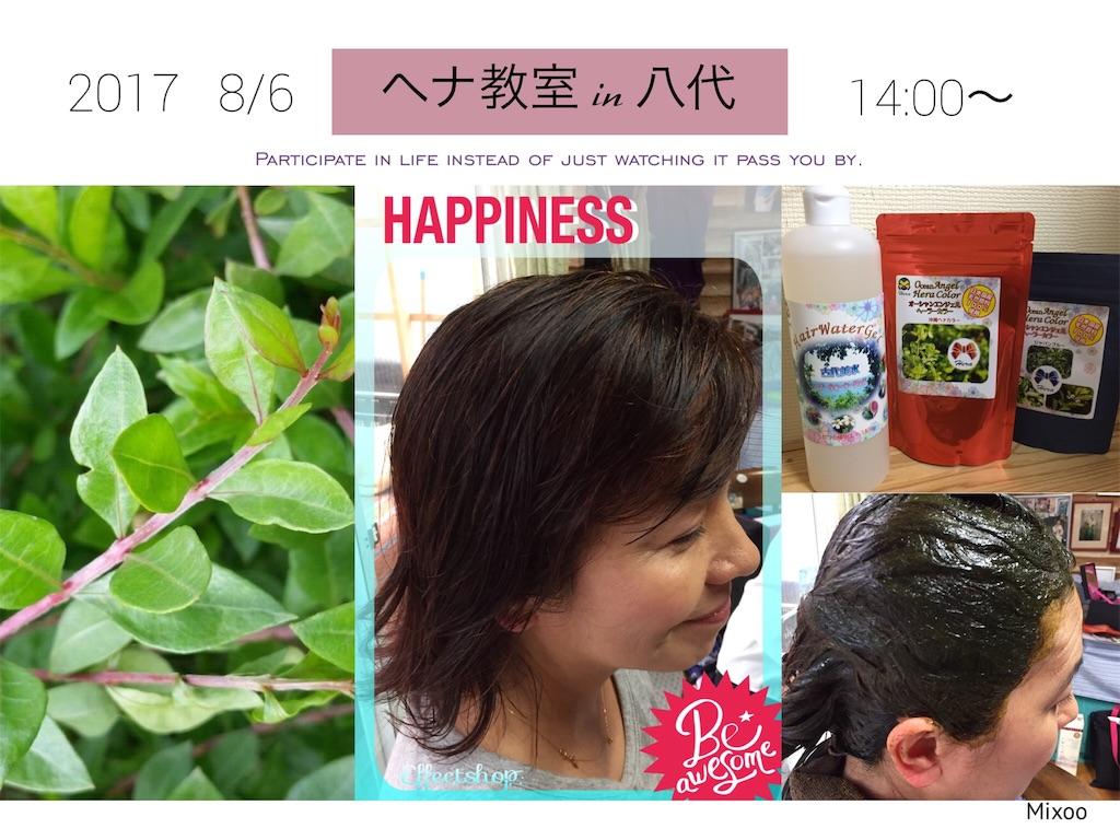 f:id:itomakimaki523:20170727205507j:image