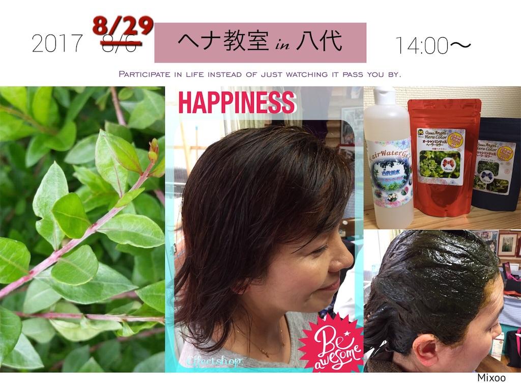 f:id:itomakimaki523:20170806160458j:image