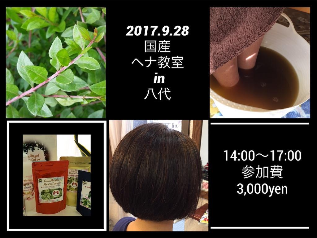 f:id:itomakimaki523:20170921212445j:image