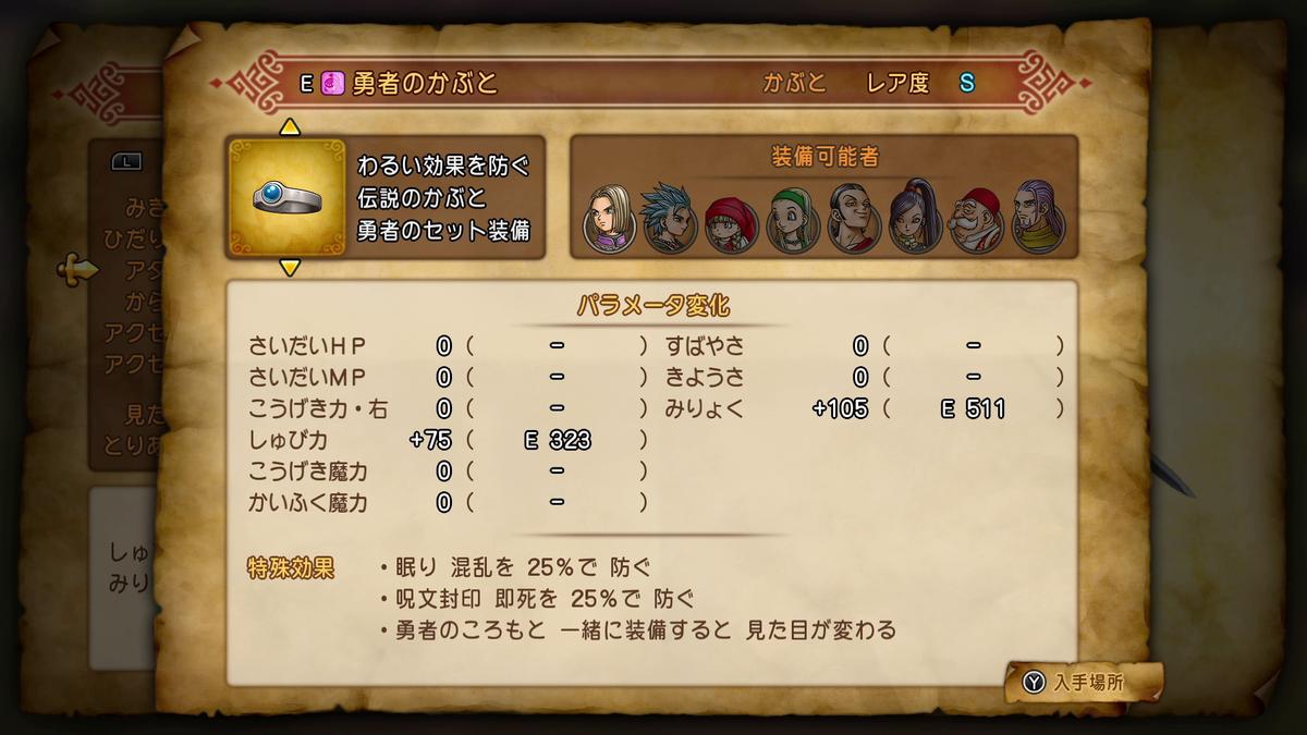 f:id:itome_tsuru:20210207172919p:plain