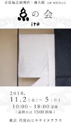 f:id:itomomi:20181102085206j:plain