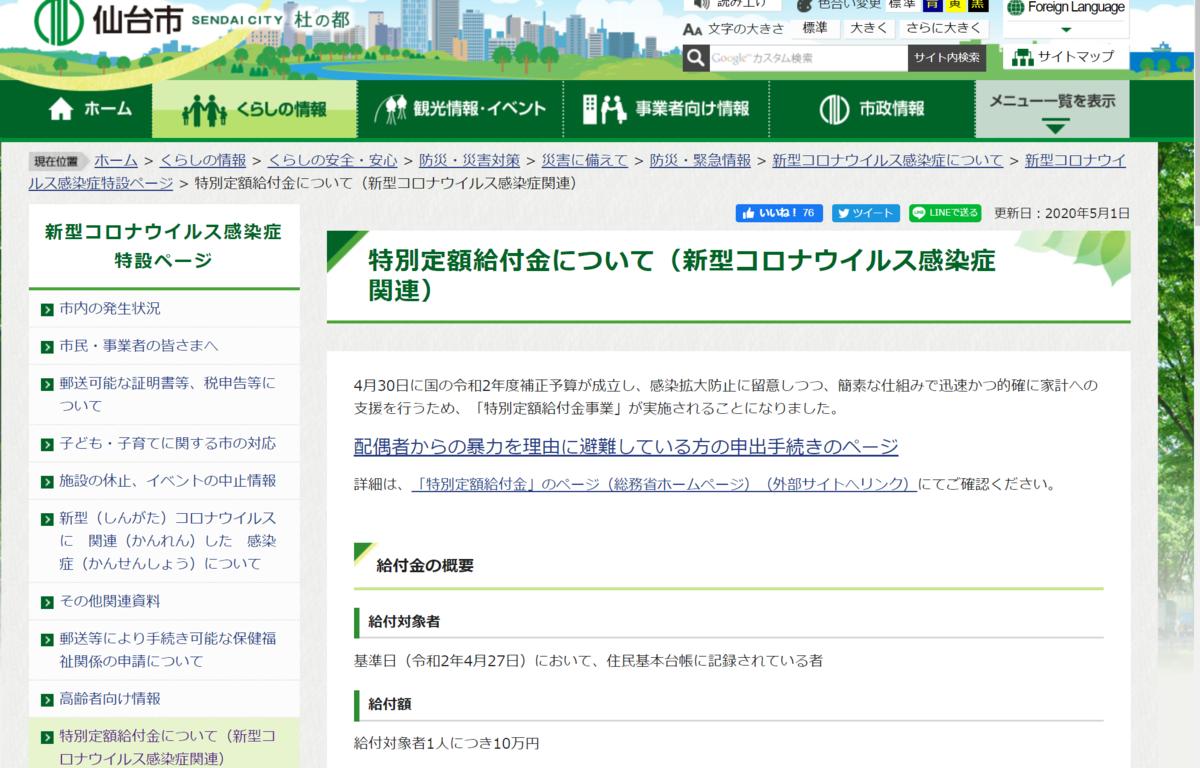 f:id:itosama:20200508082529p:plain
