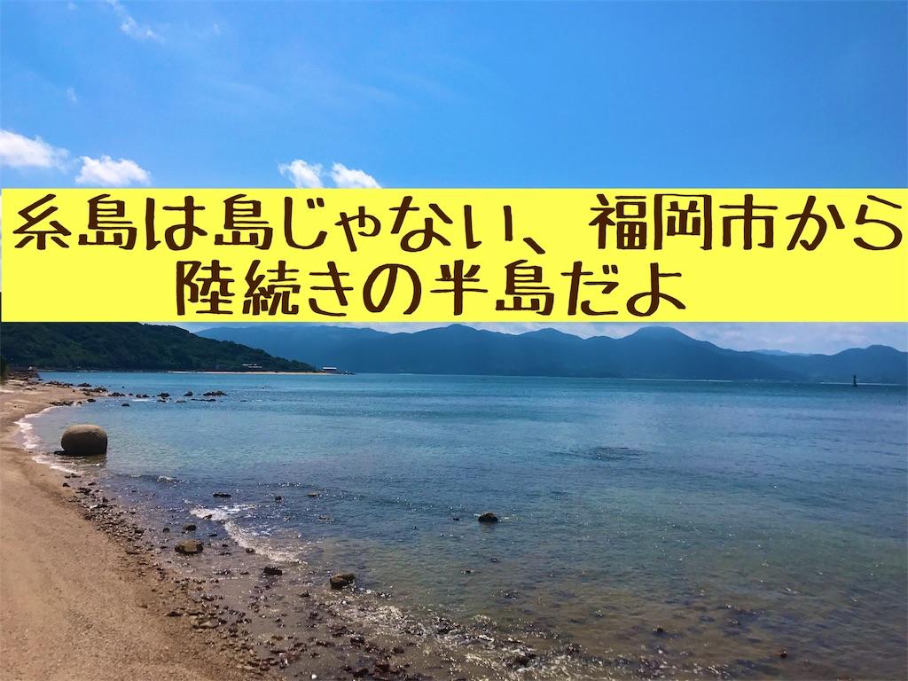 f:id:itoshima55:20171210203638j:plain