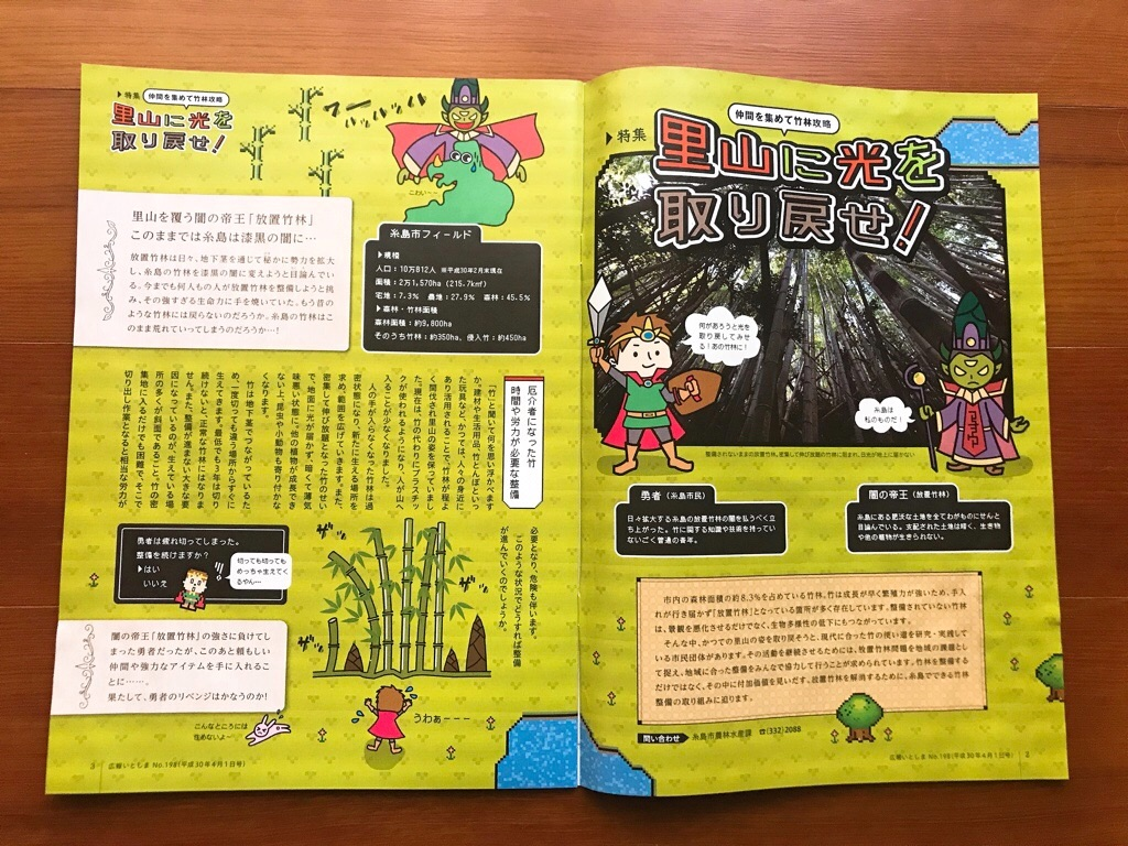 f:id:itoshima55:20180503184257j:image