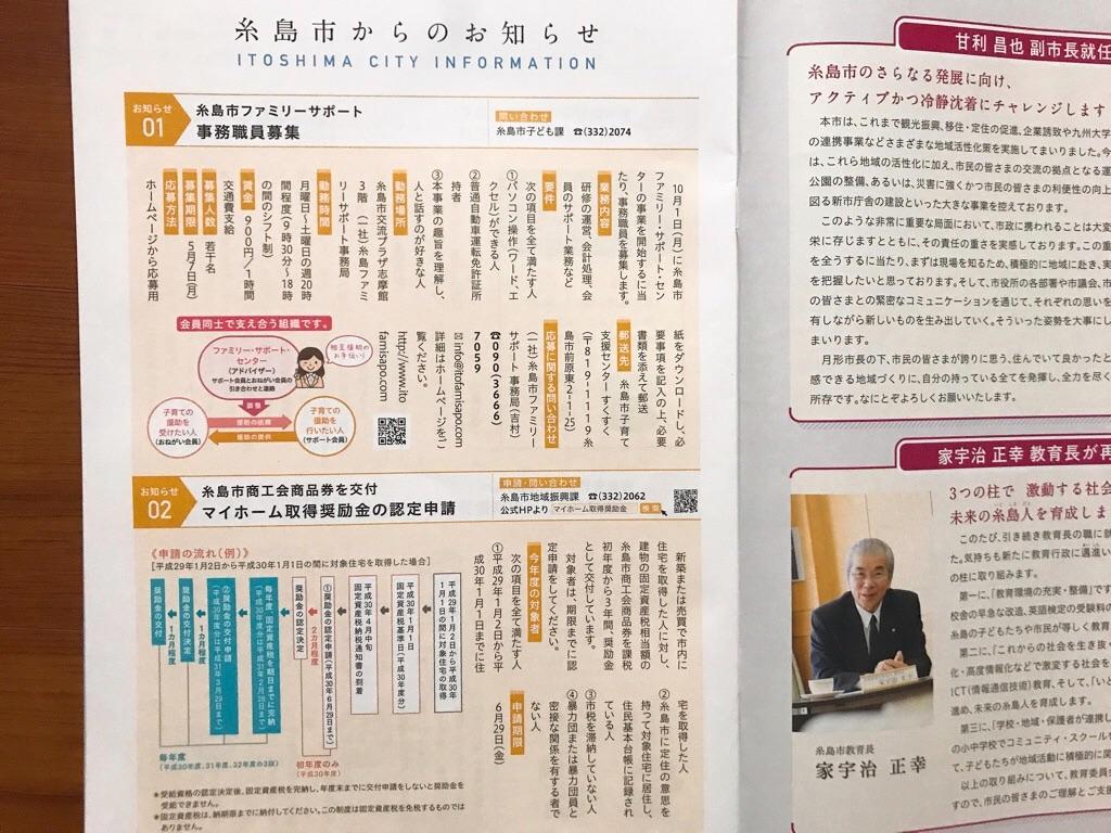 f:id:itoshima55:20180503184549j:image