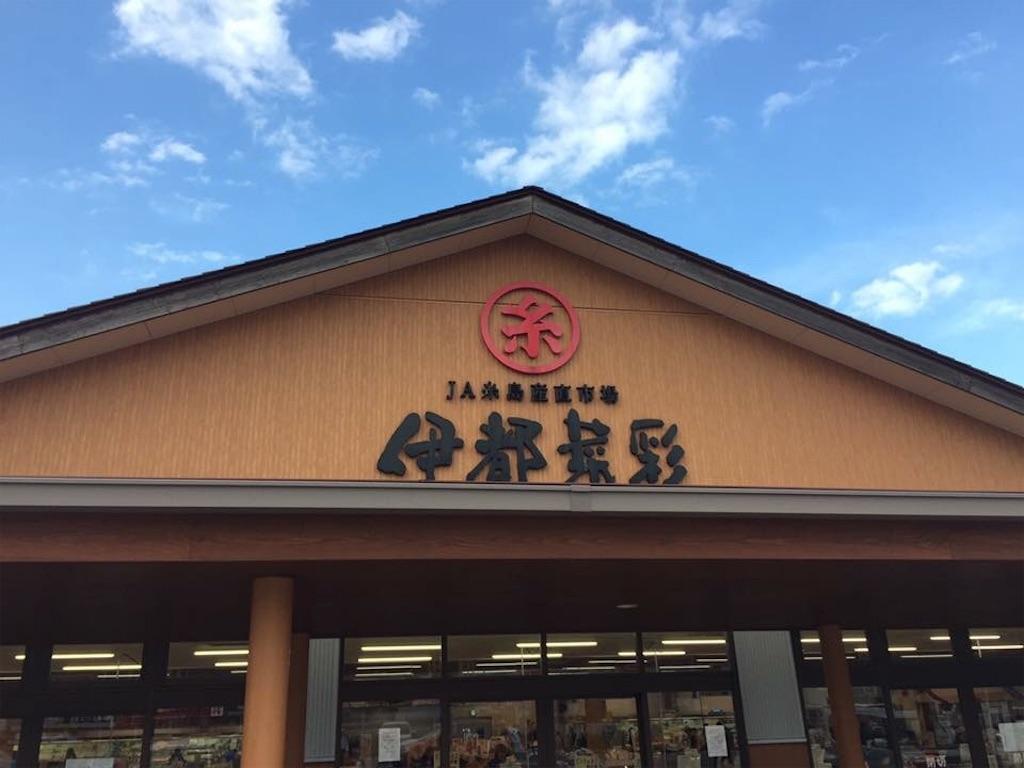 f:id:itoshima55:20180605210527j:image