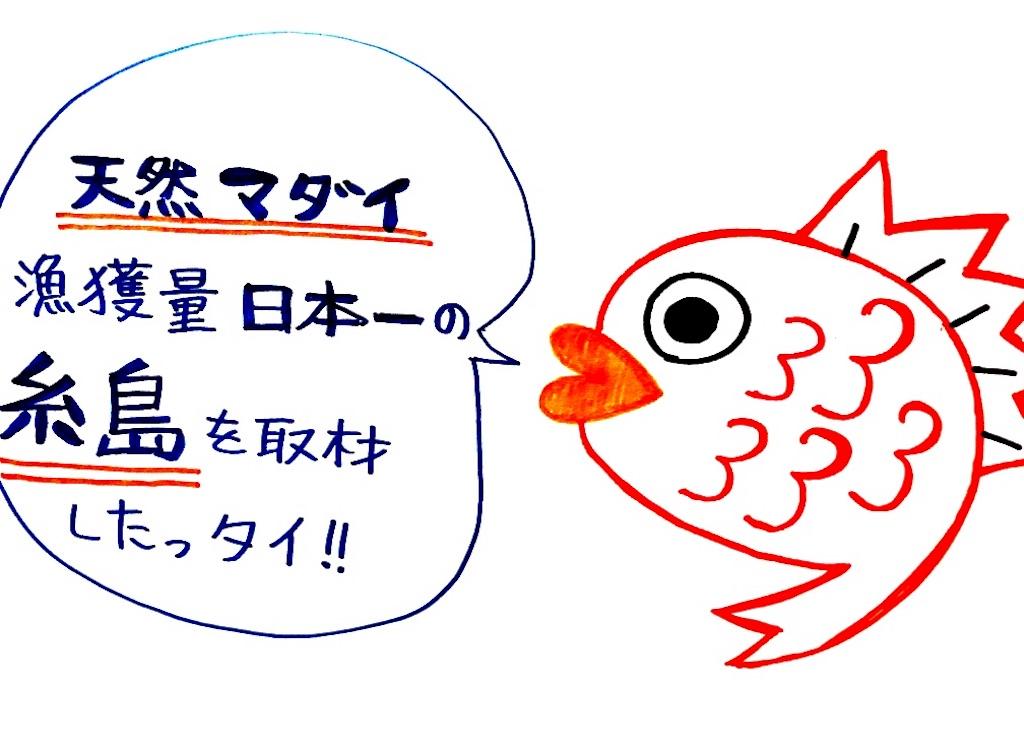 f:id:itoshima55:20180606203419j:image