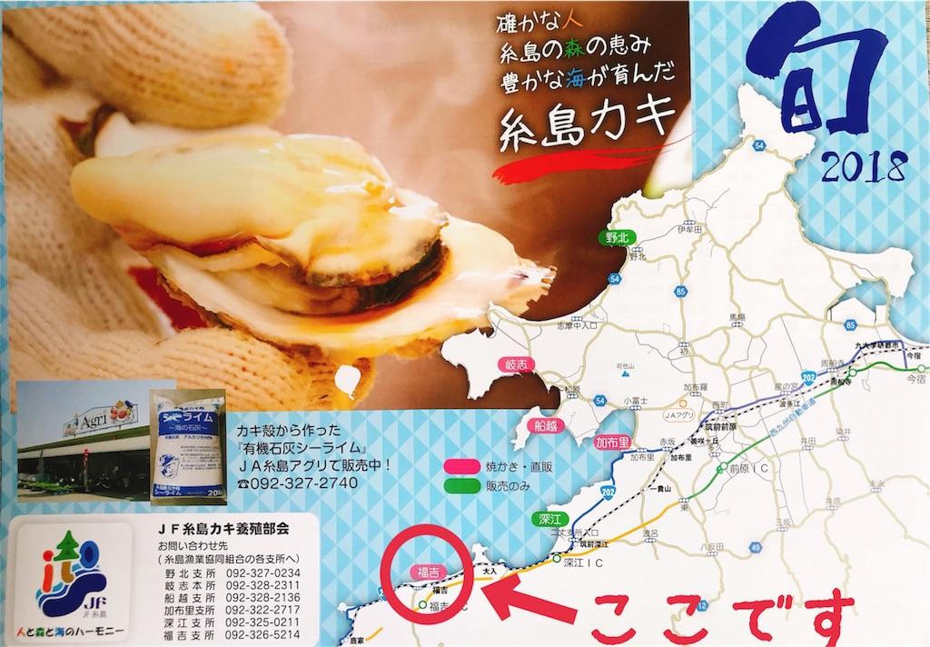 f:id:itoshima55:20181127190303j:image