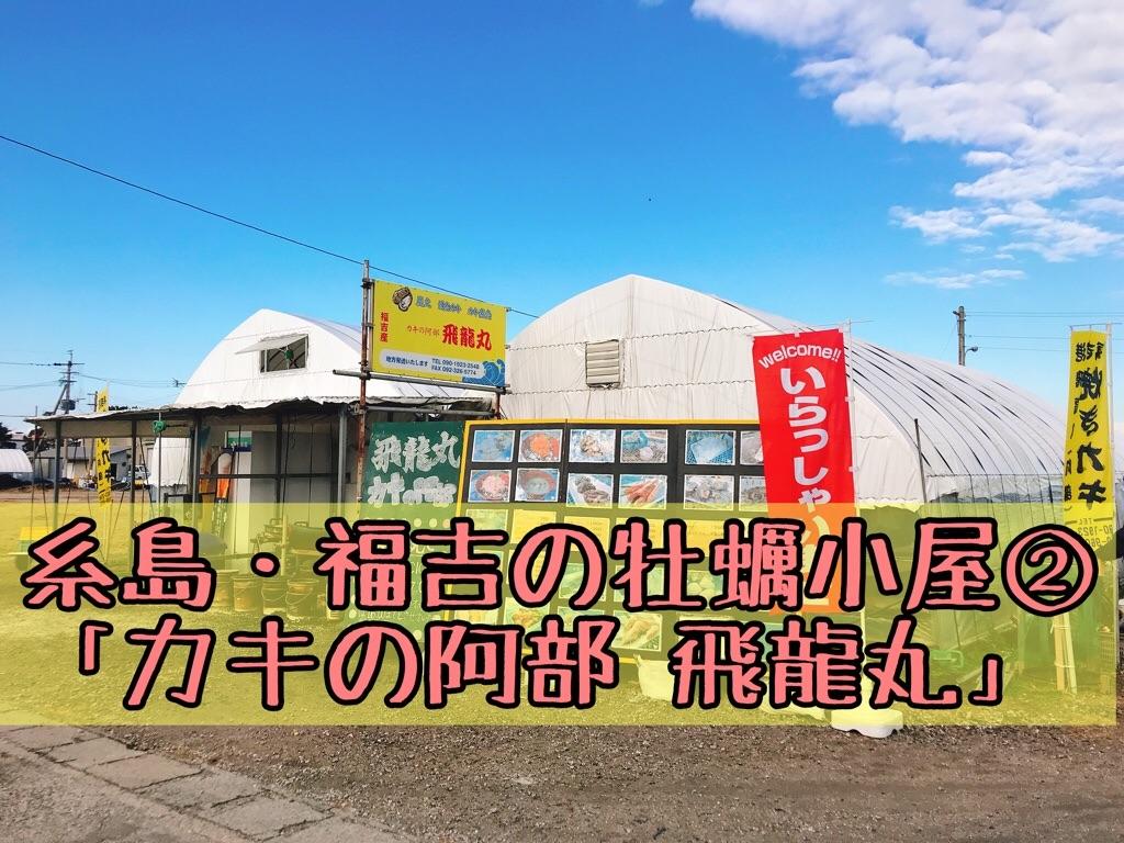 f:id:itoshima55:20181128150424j:image