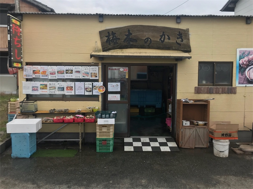 f:id:itoshima55:20190120201530j:image