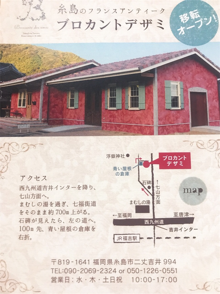f:id:itoshima55:20190120205926j:image