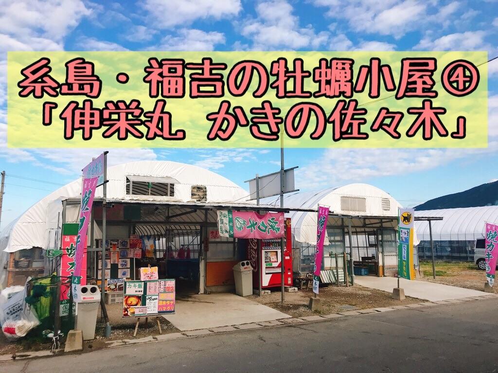 f:id:itoshima55:20190120220630j:image
