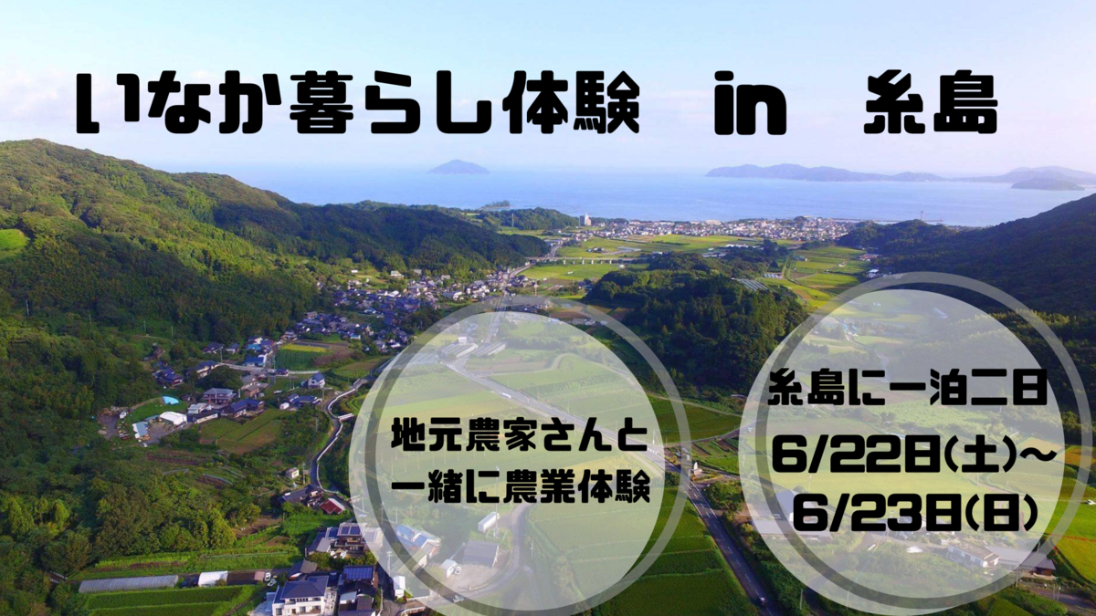 f:id:itoshima55:20190514110349p:plain