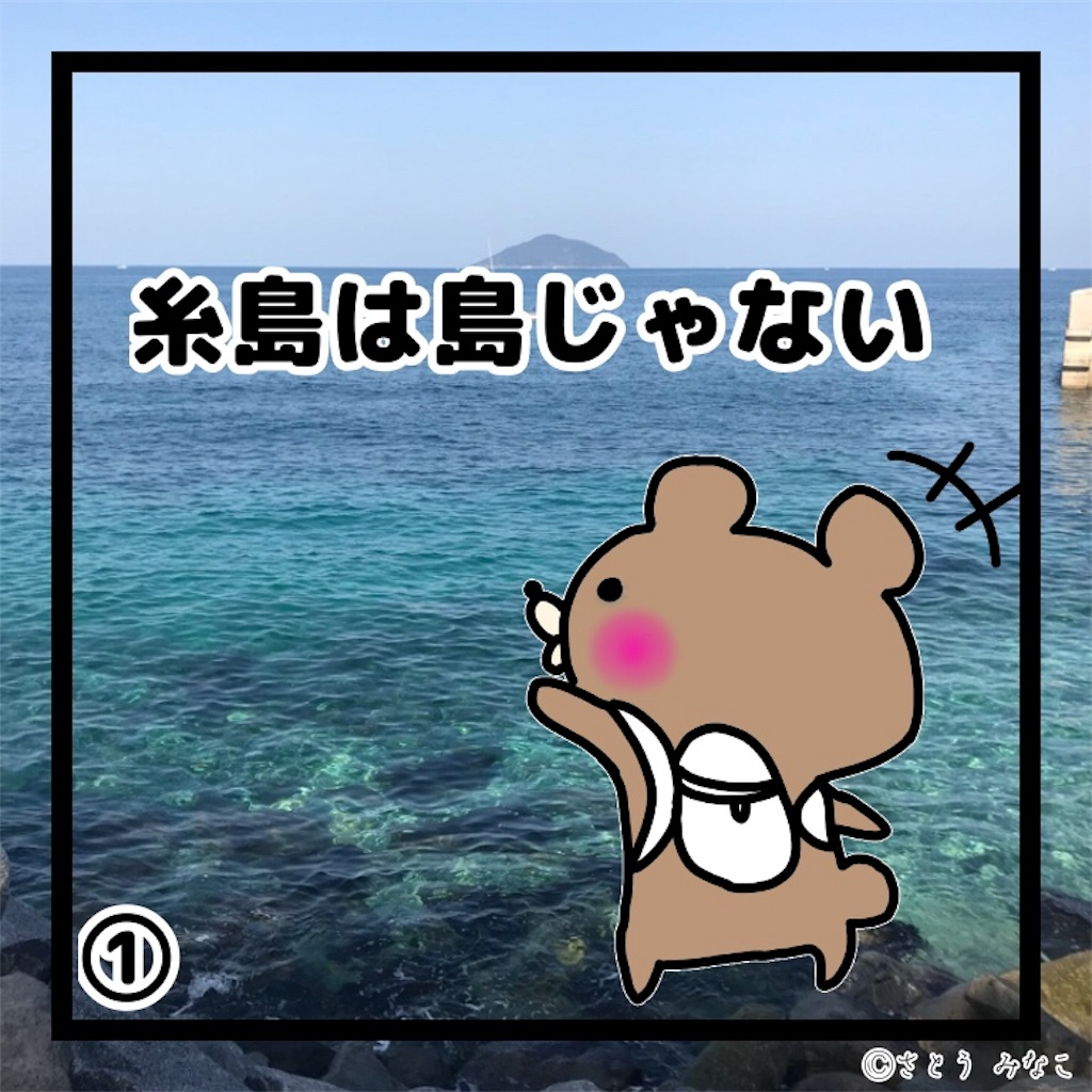f:id:itoshima55:20190921165554j:image
