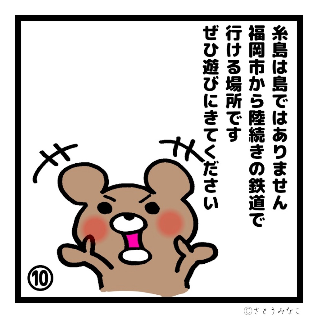 f:id:itoshima55:20190921165602j:image