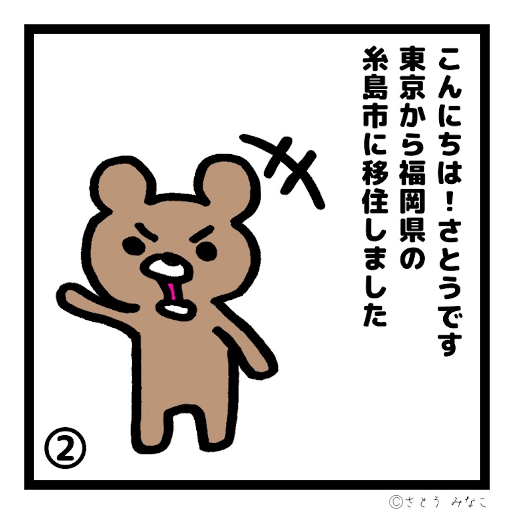 f:id:itoshima55:20190921165616j:image