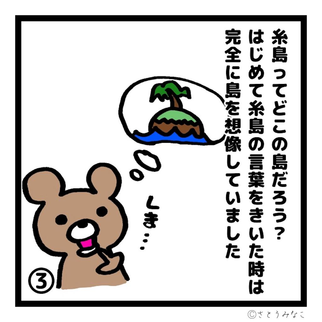 f:id:itoshima55:20190921165619j:image