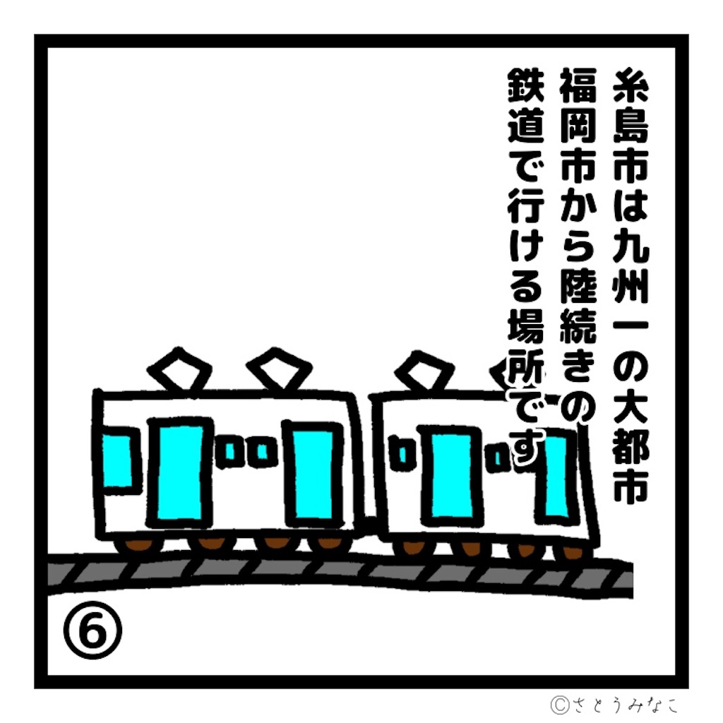 f:id:itoshima55:20190921165622j:image
