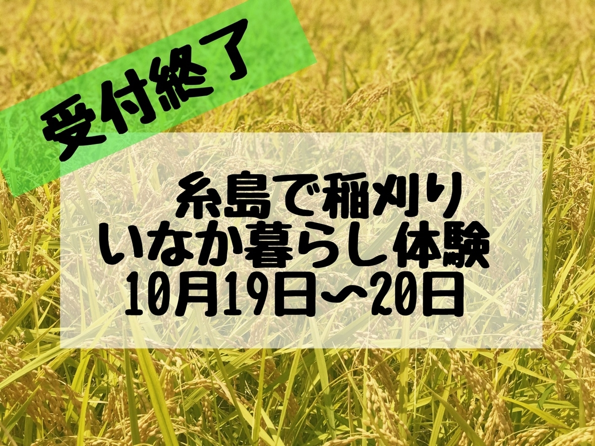 f:id:itoshima55:20190930125308j:plain