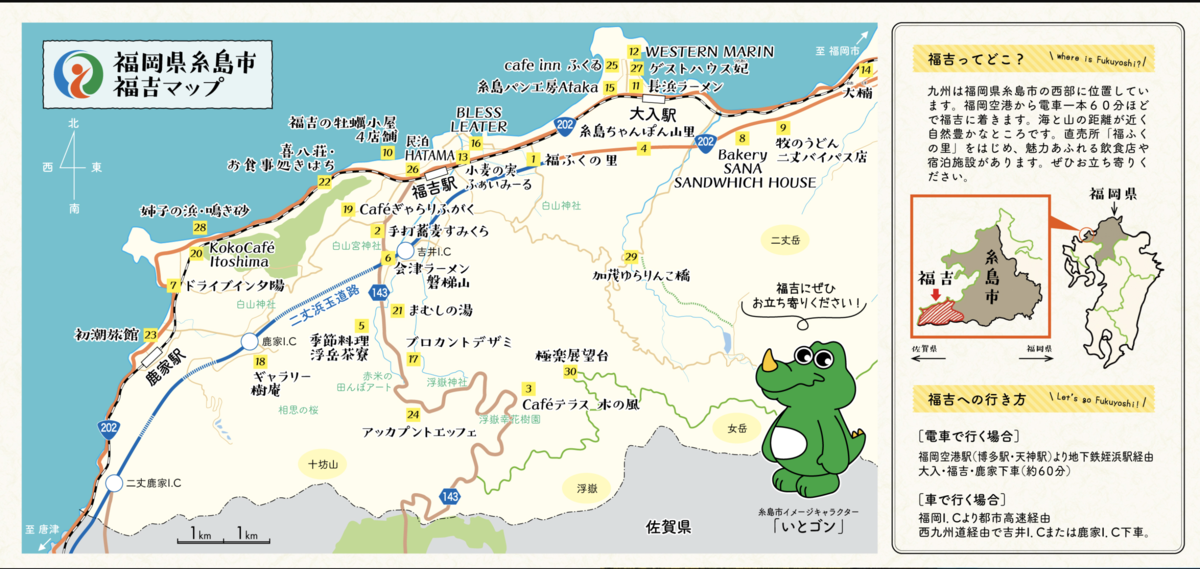 f:id:itoshima55:20200217091237p:plain