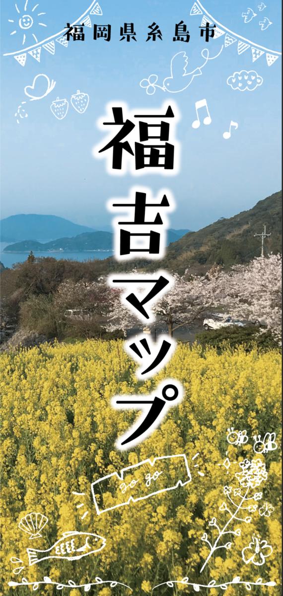 f:id:itoshima55:20200217111526p:plain