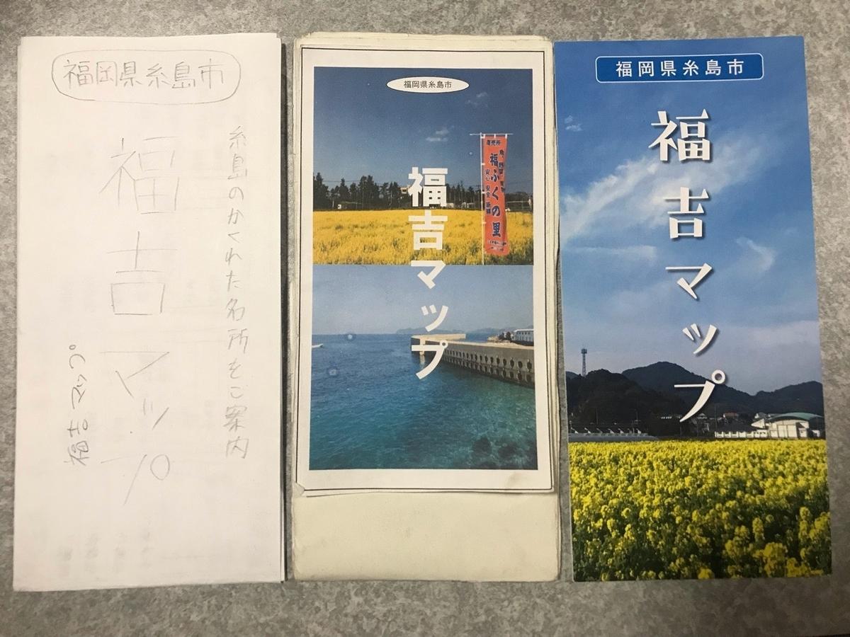 f:id:itoshima55:20200302114124j:plain