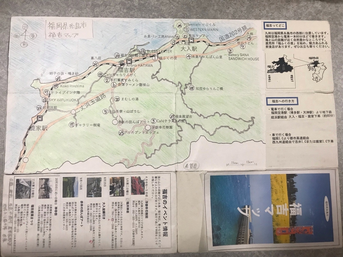 f:id:itoshima55:20200302114126j:plain