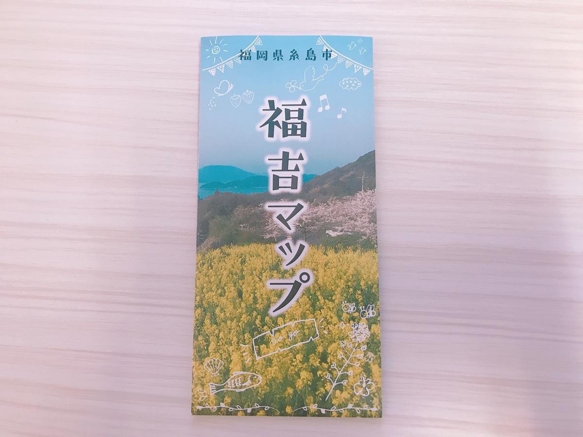 f:id:itoshima55:20200309102656j:plain