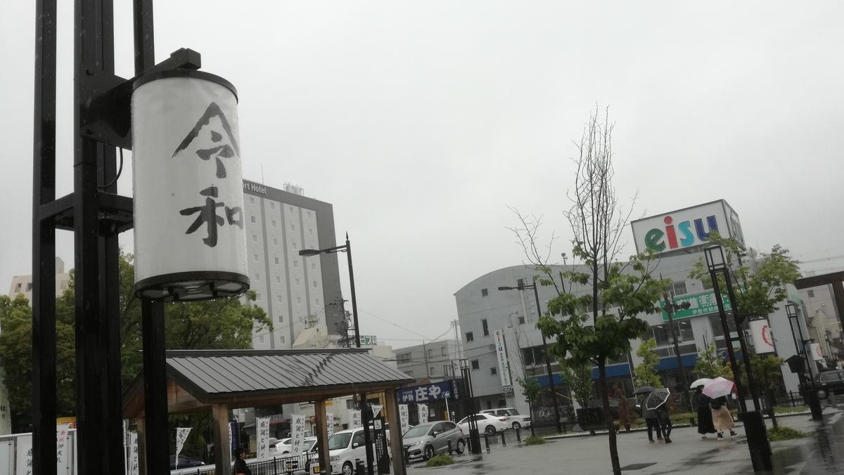 f:id:itoshiya8ise:20200328074212j:plain