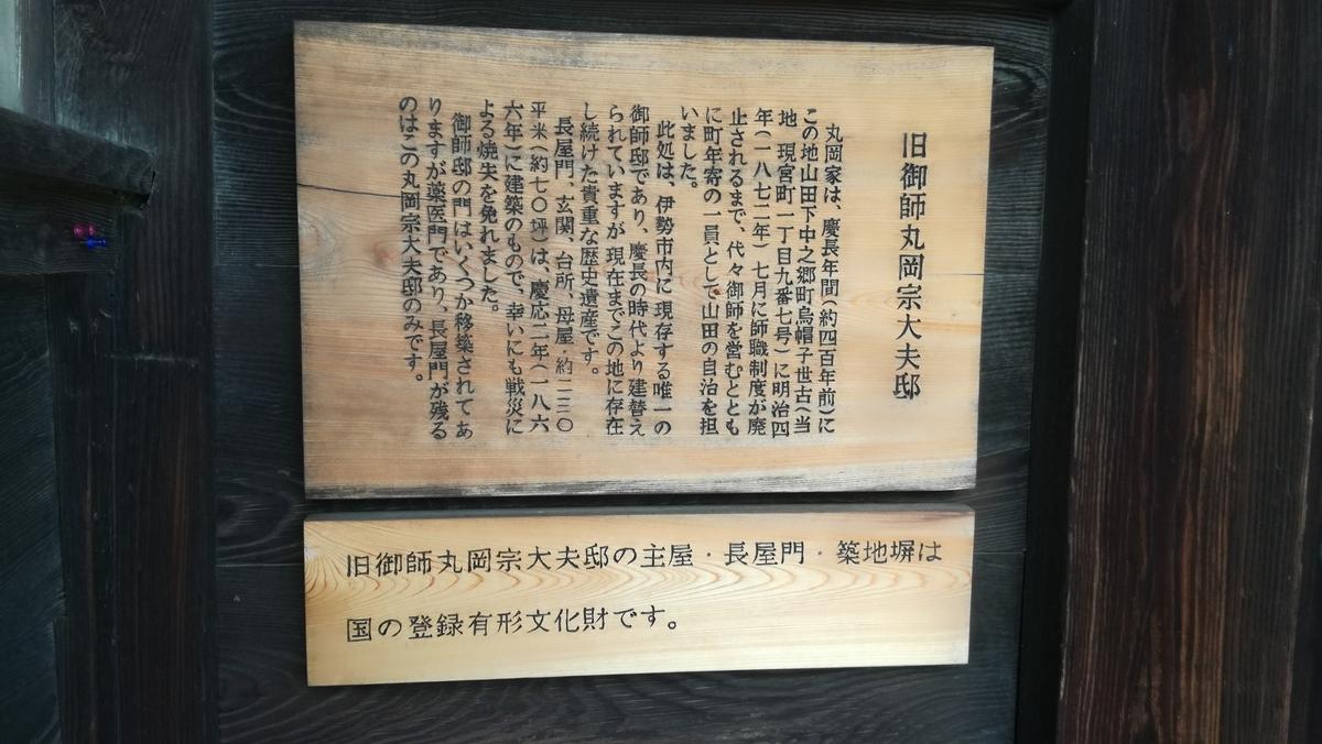 f:id:itoshiya8ise:20200329084012j:plain