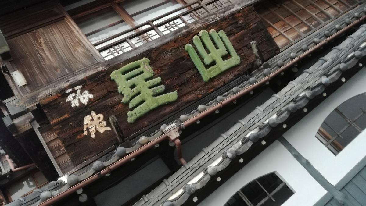 f:id:itoshiya8ise:20200424103655j:plain