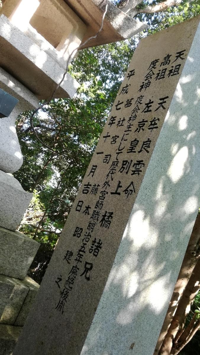 f:id:itoshiya8ise:20200717111232j:plain