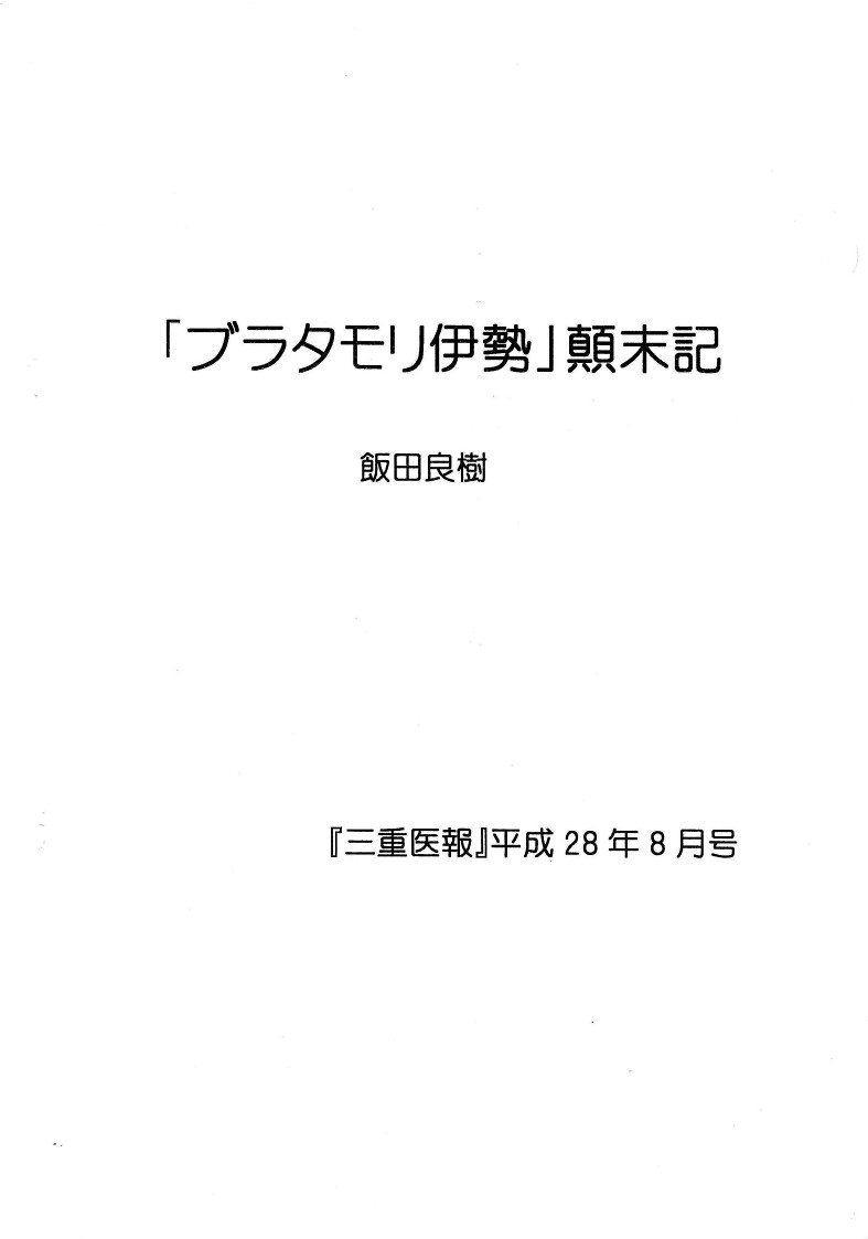 f:id:itoshiya8ise:20210316121226j:plain