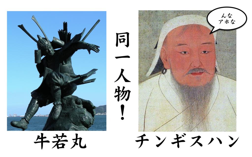 源 と チンギス 義経 ハン