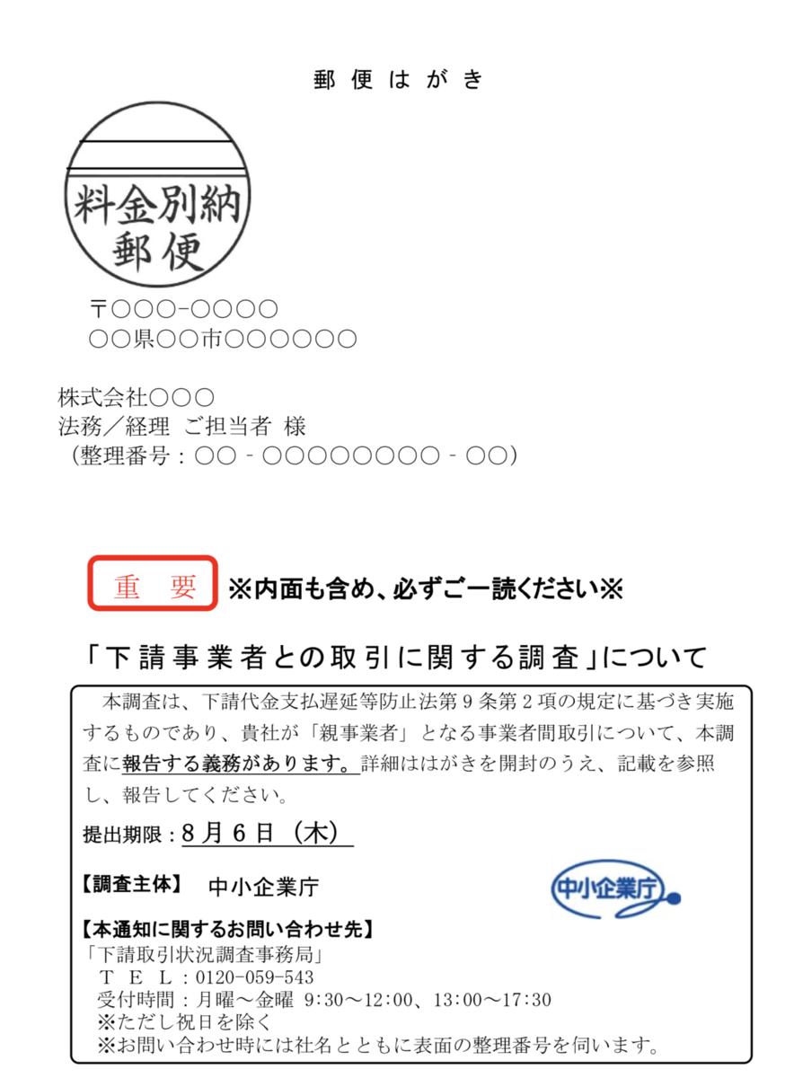 f:id:itotanu:20200801173001p:plain