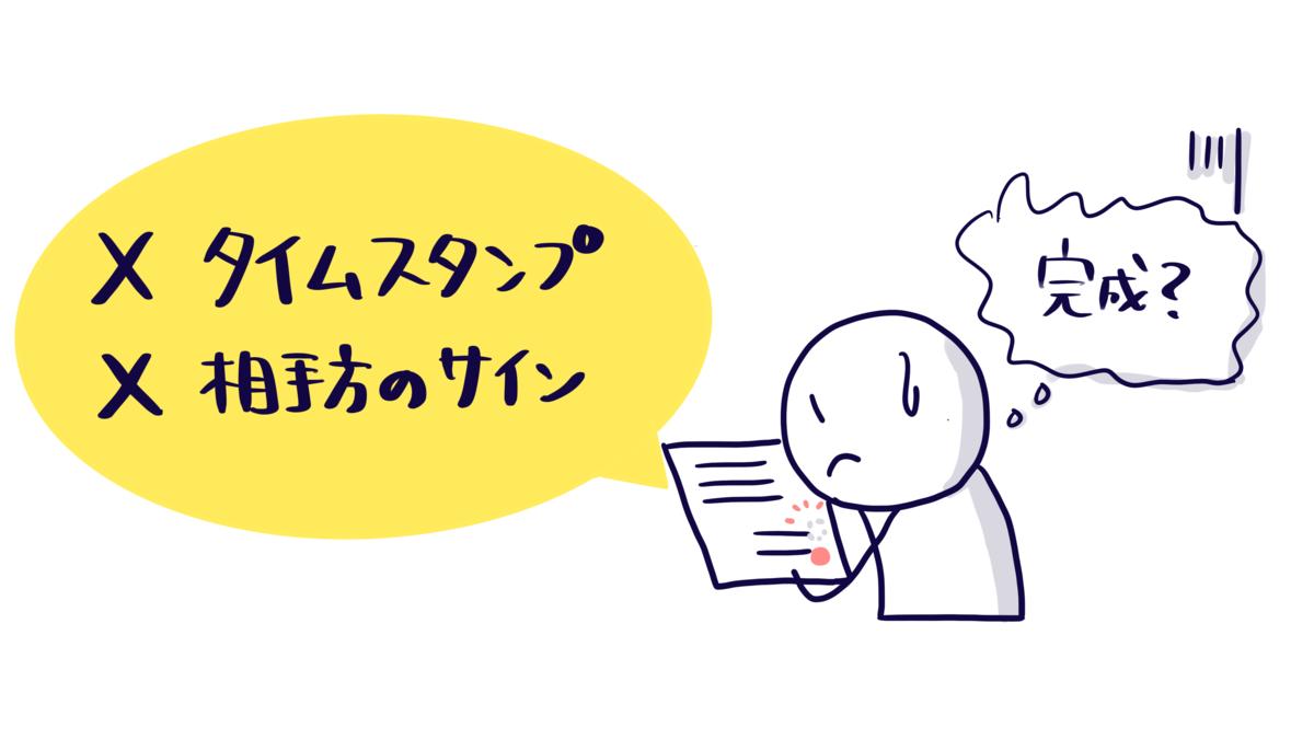 f:id:itotanu:20200829225430p:plain