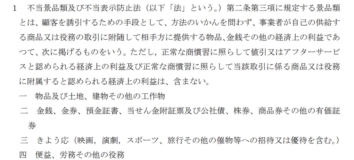 f:id:itotanu:20210525213513p:plain